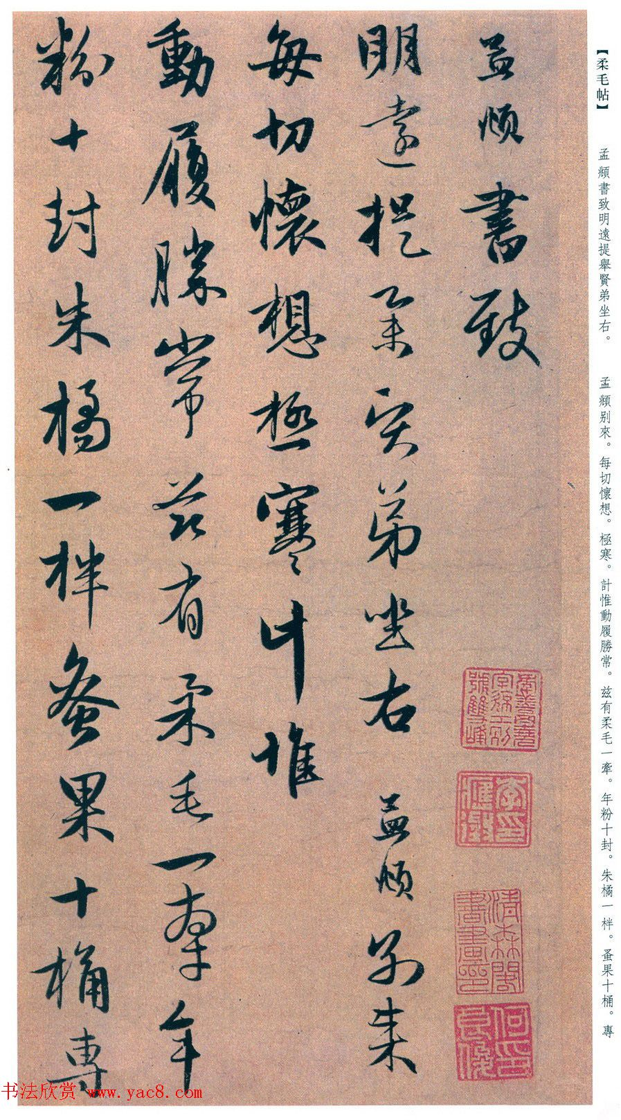 赵孟頫致明远提举尺牍《柔毛帖》