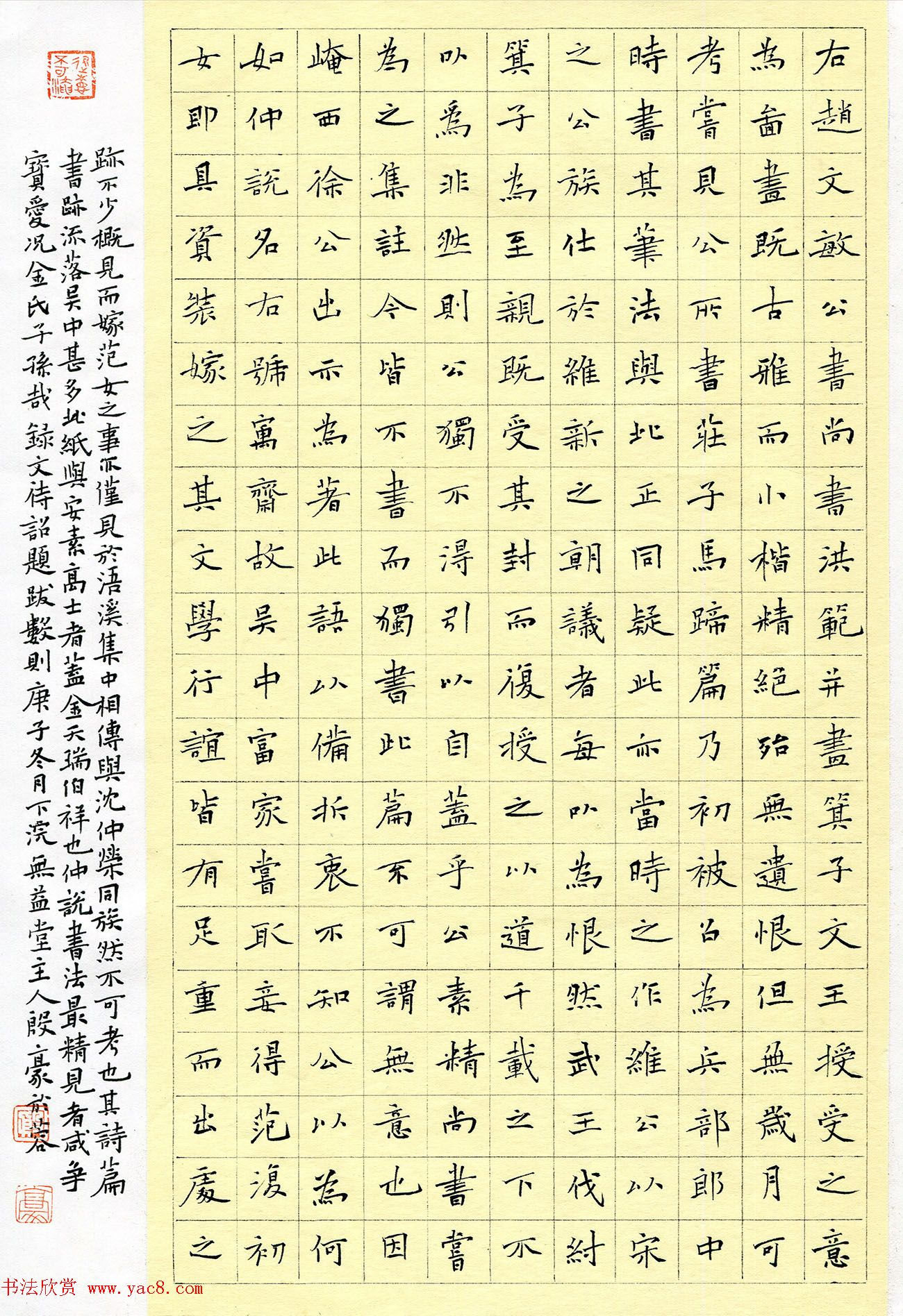 """""""品翰堂杯""""第七届中国硬笔书法公开赛金奖、银奖作品欣赏"""