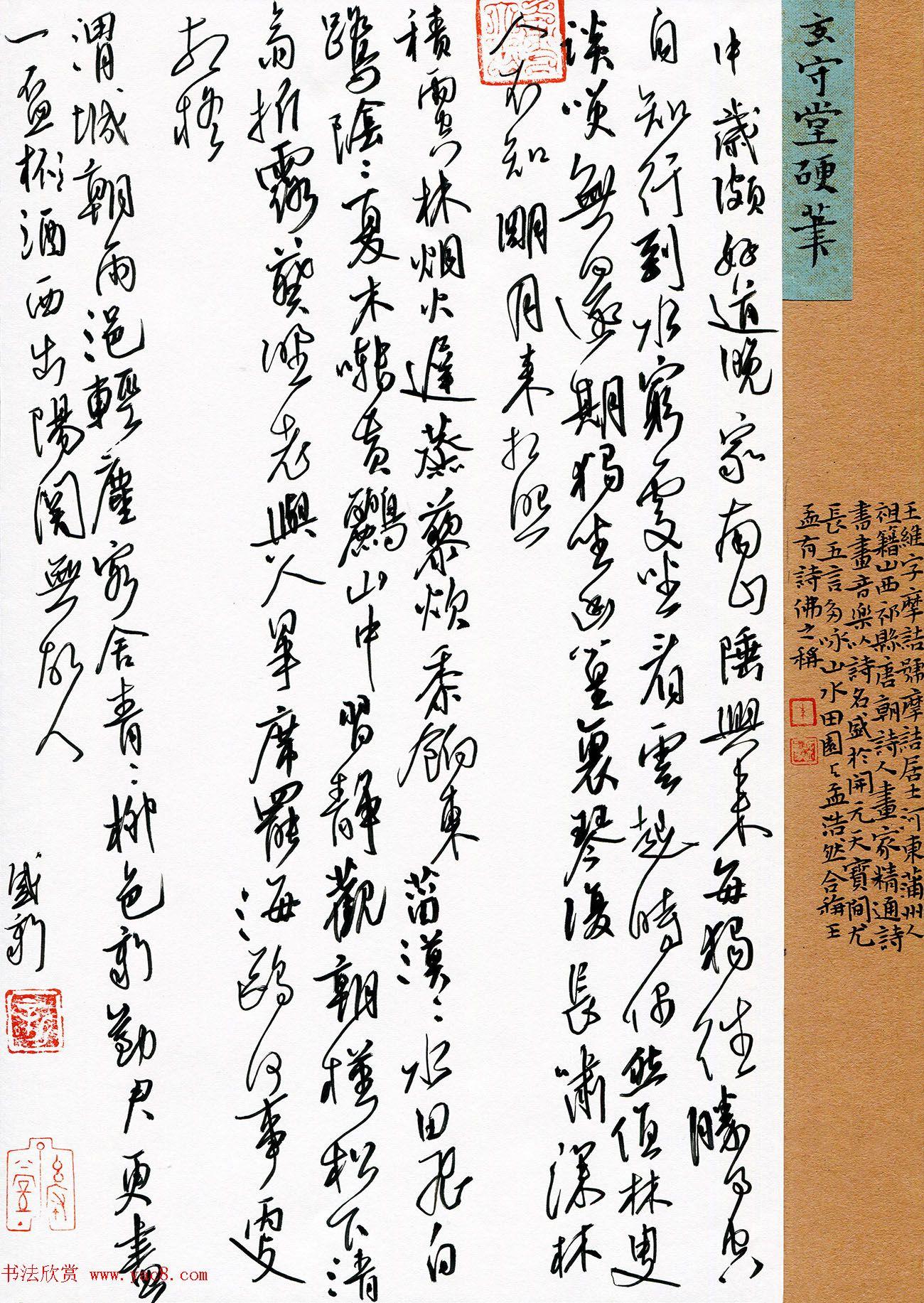 """""""品翰堂杯""""第七届中国硬笔书法公开赛铜奖作品欣赏"""