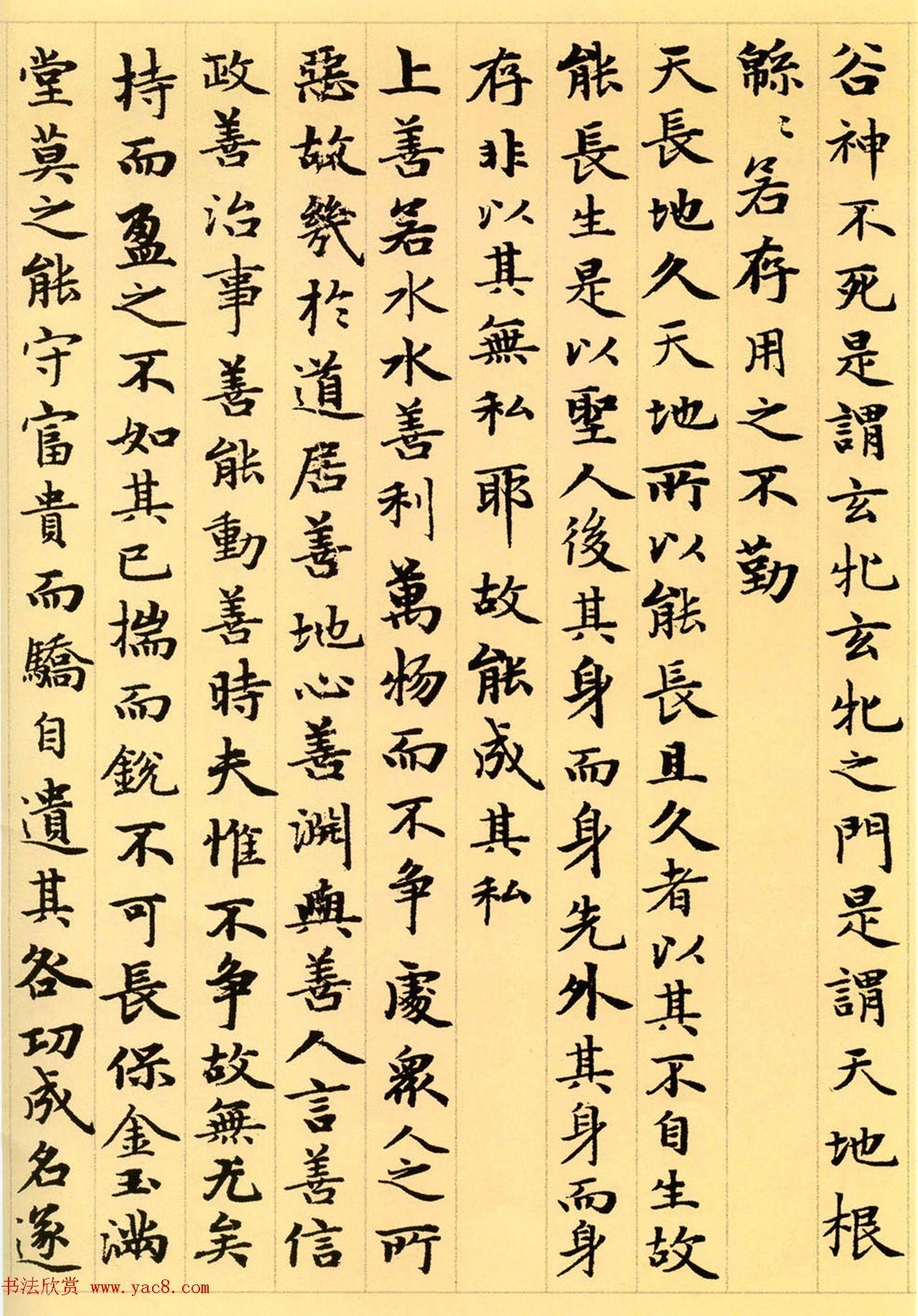 赵孟頫63岁小楷《老子道德经》