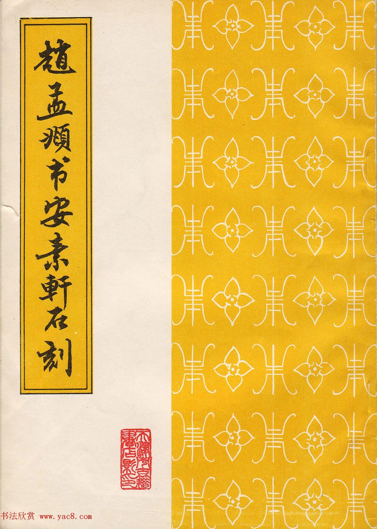 赵孟頫书安素轩石刻