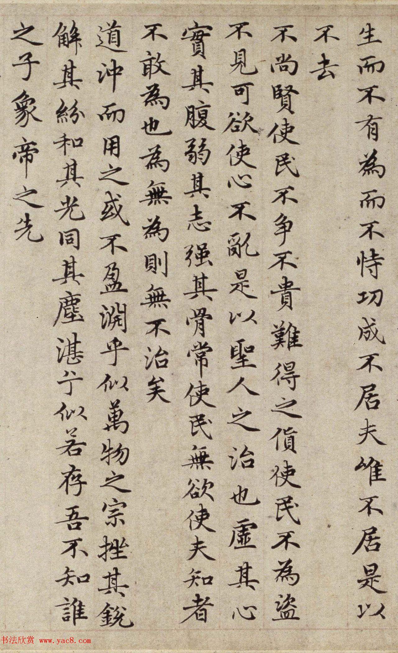 赵孟頫款小楷道德经卷