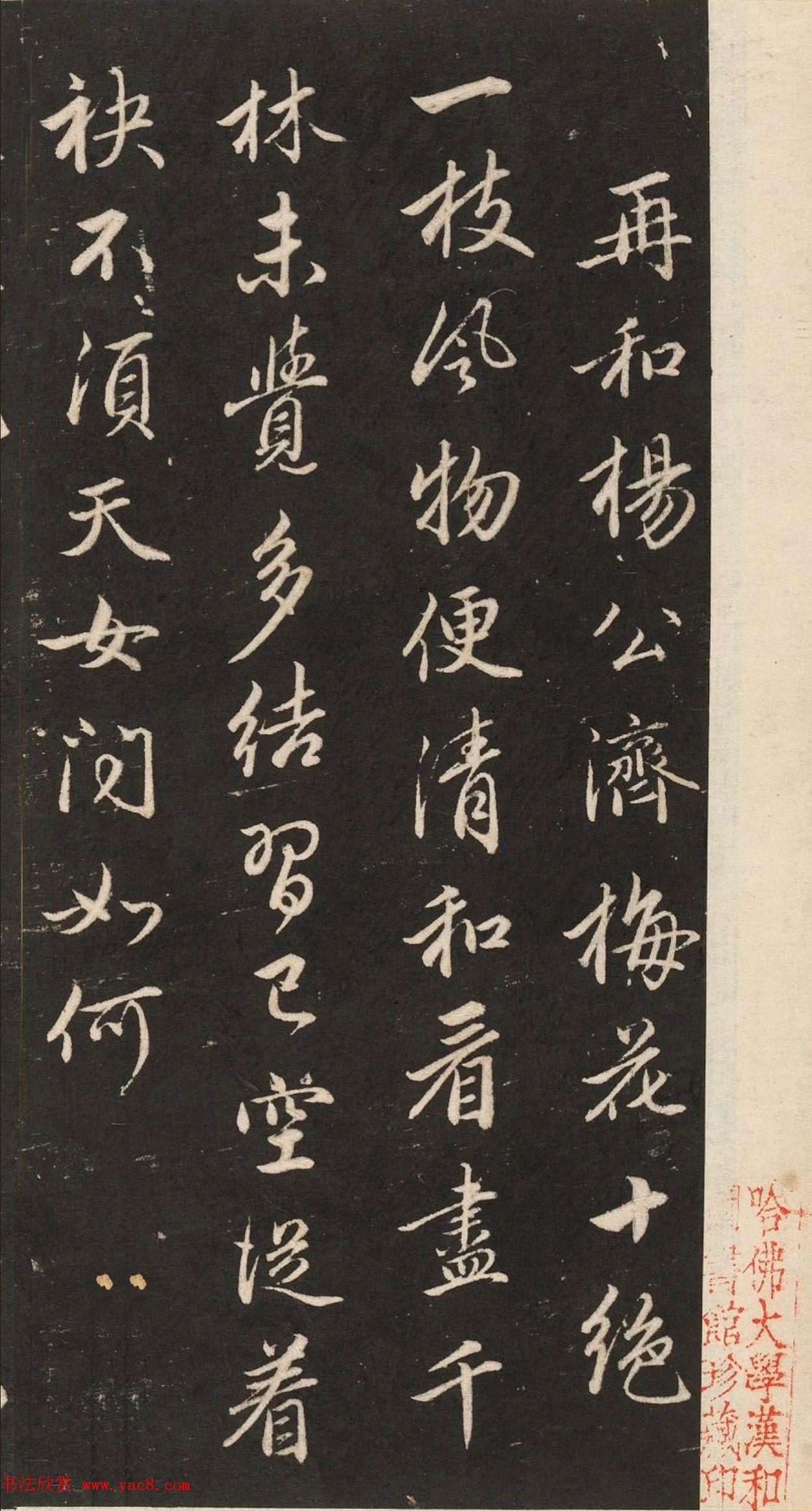 元代赵孟頫行书《梅花诗》