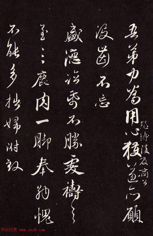 赵孟頫行书致师孟专遣帖并跋