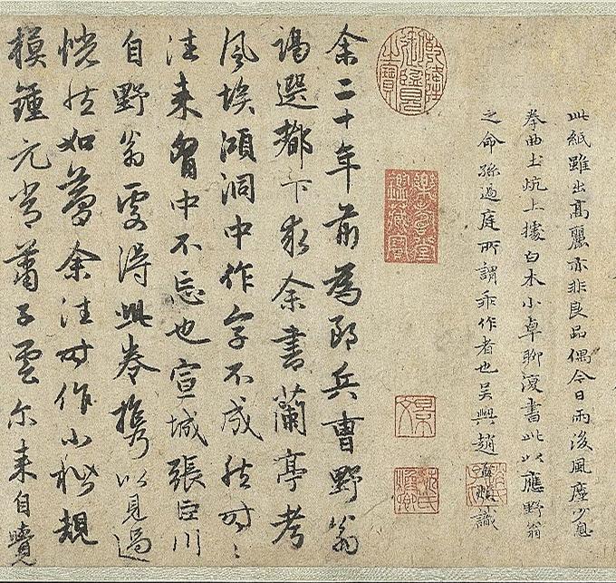 赵孟頫36岁小楷《禊帖源流考》