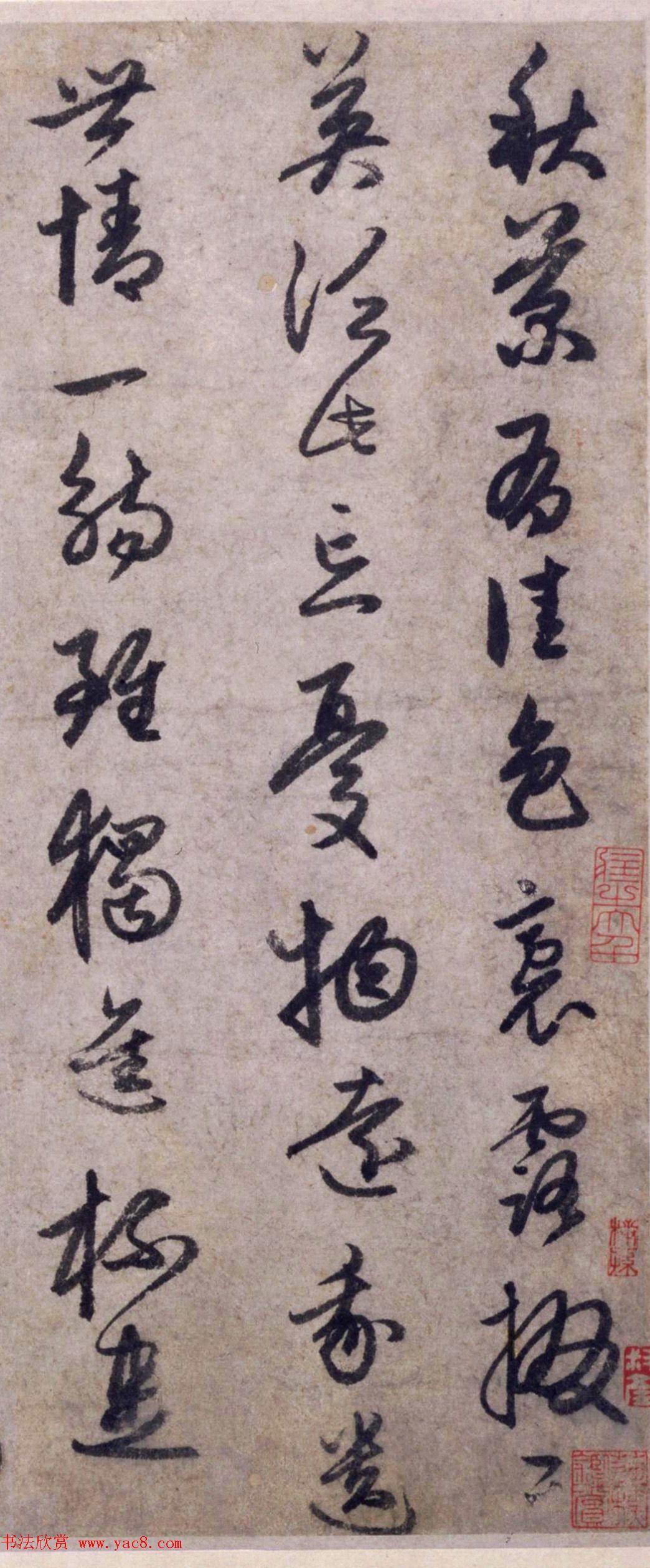 赵孟頫行草书法欣赏《陶渊明五言诗页》