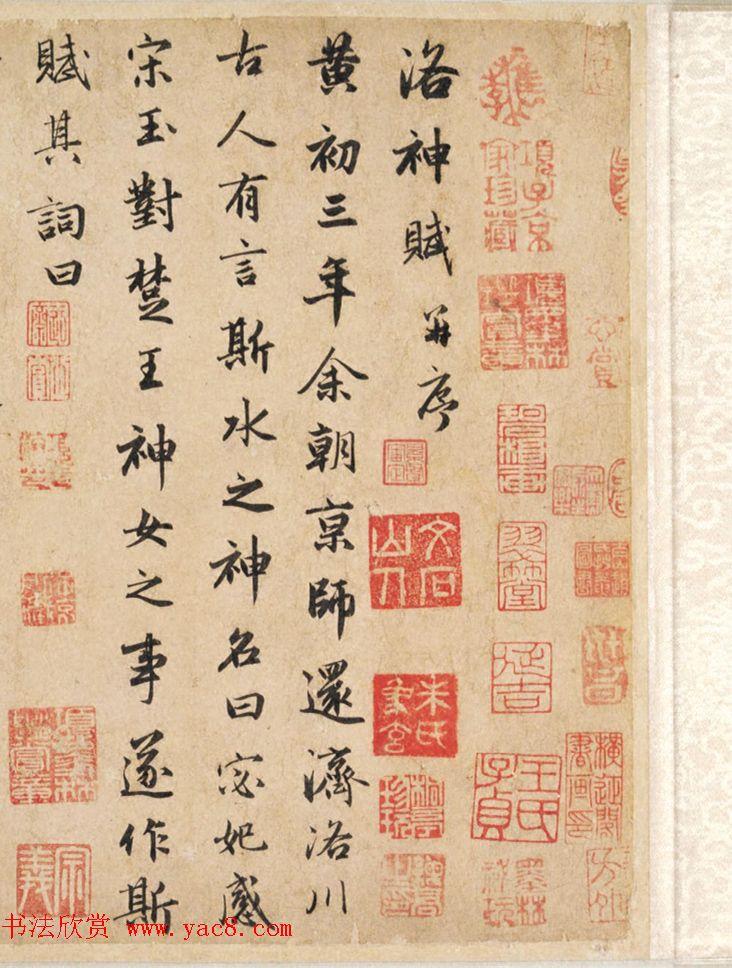 赵孟頫44岁书洛神赋卷(美国藏)