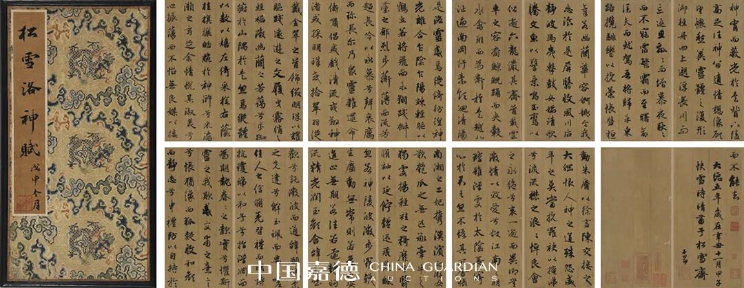 赵孟頫48岁行书《洛神赋》册页
