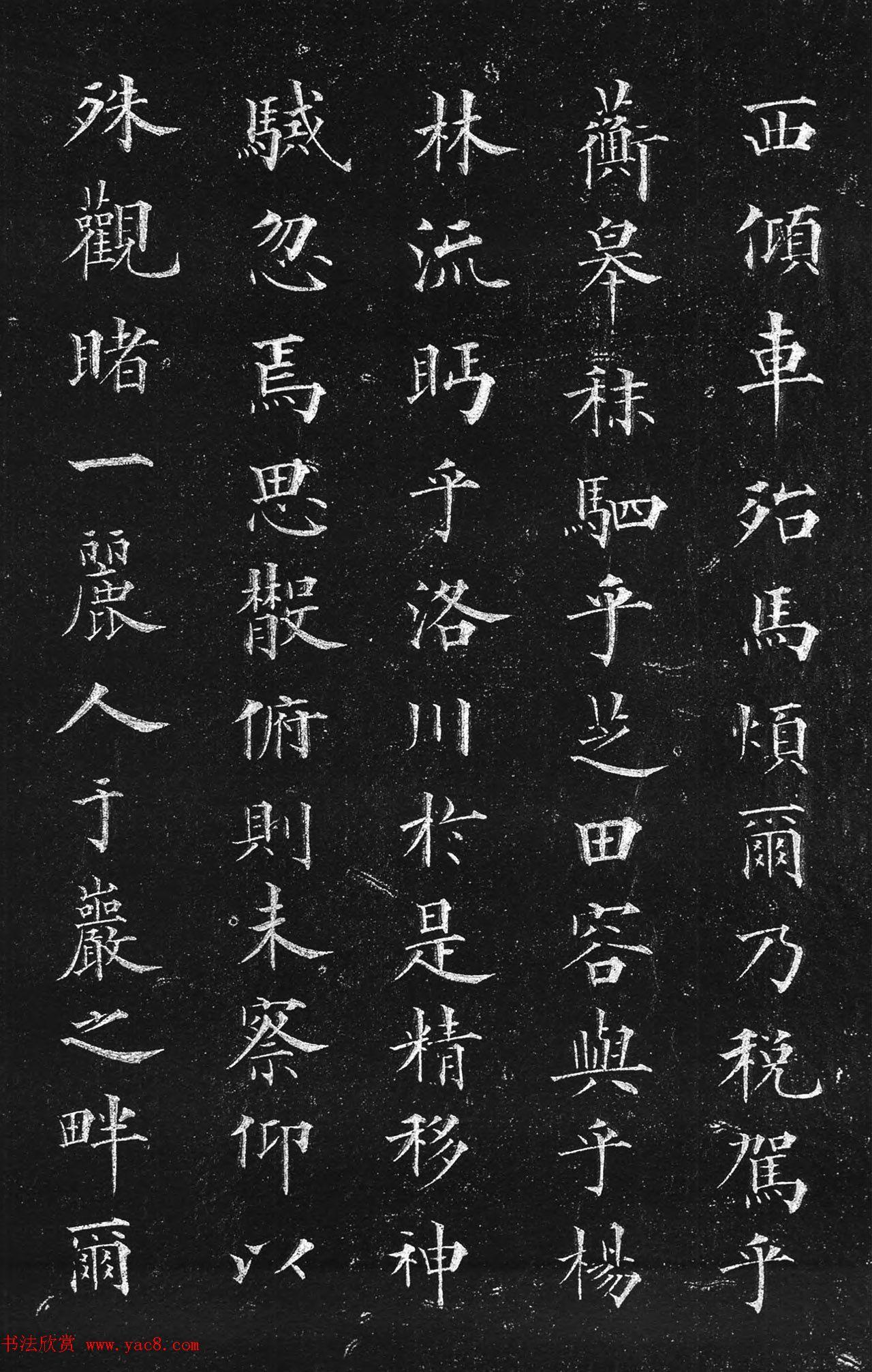 筠清馆法帖:赵孟頫洛神赋+成亲王补书