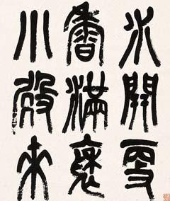 上海中国画院美术馆_毛笔书法-当代名家毛笔书法作品欣赏