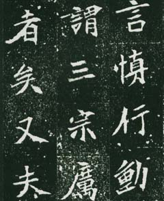 重庆时时彩4昞-l9b�Y��_司马昞妻孟敬训墓志铭