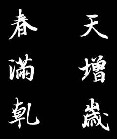 米芾集王羲之字《集古草诀百韵》