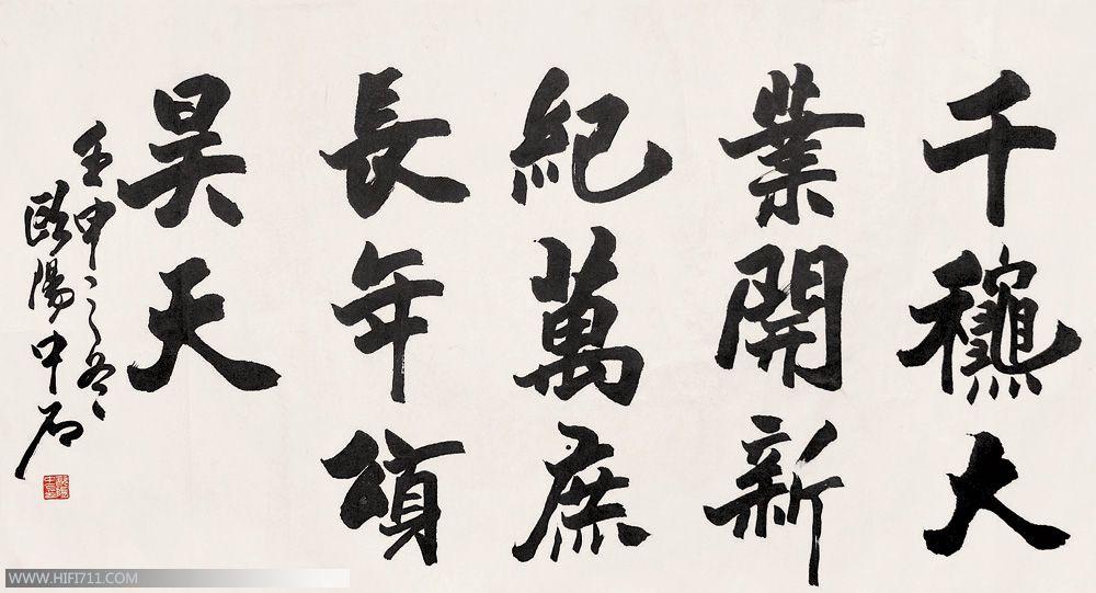 名家欧阳中石书法作品欣赏 第9页 毛笔书法 书法欣赏