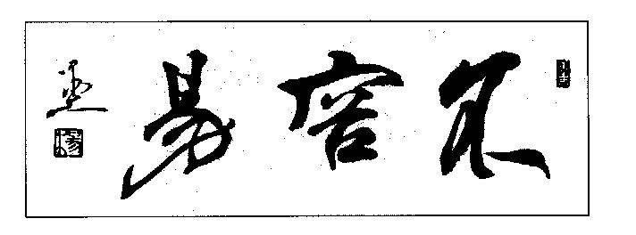 杨再春书法作品欣赏 第4页 毛笔书法 书法欣赏