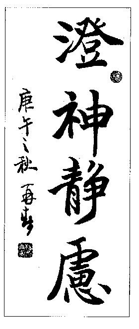 杨再春书法作品欣赏 第6页 毛笔书法 书法欣赏