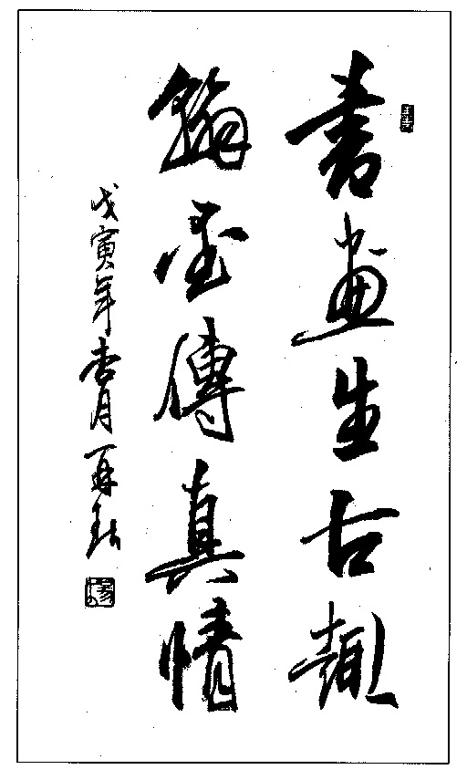8月生,河北省唐山人,现为中国书法家协会会员、北京书法家协会理