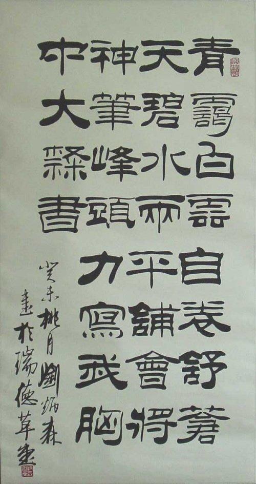 刘炳森隶书作品欣赏_毛笔书法