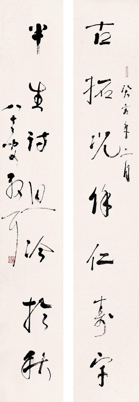 林散之书法作品欣赏_毛笔书法图片