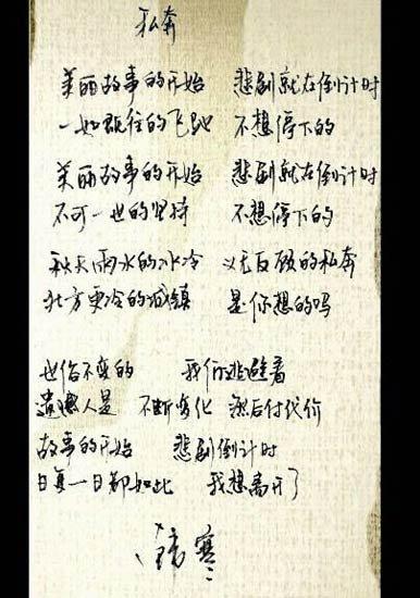 韩磊_明星写字笔迹大曝光 - 第2页 _硬笔书法_书法欣赏