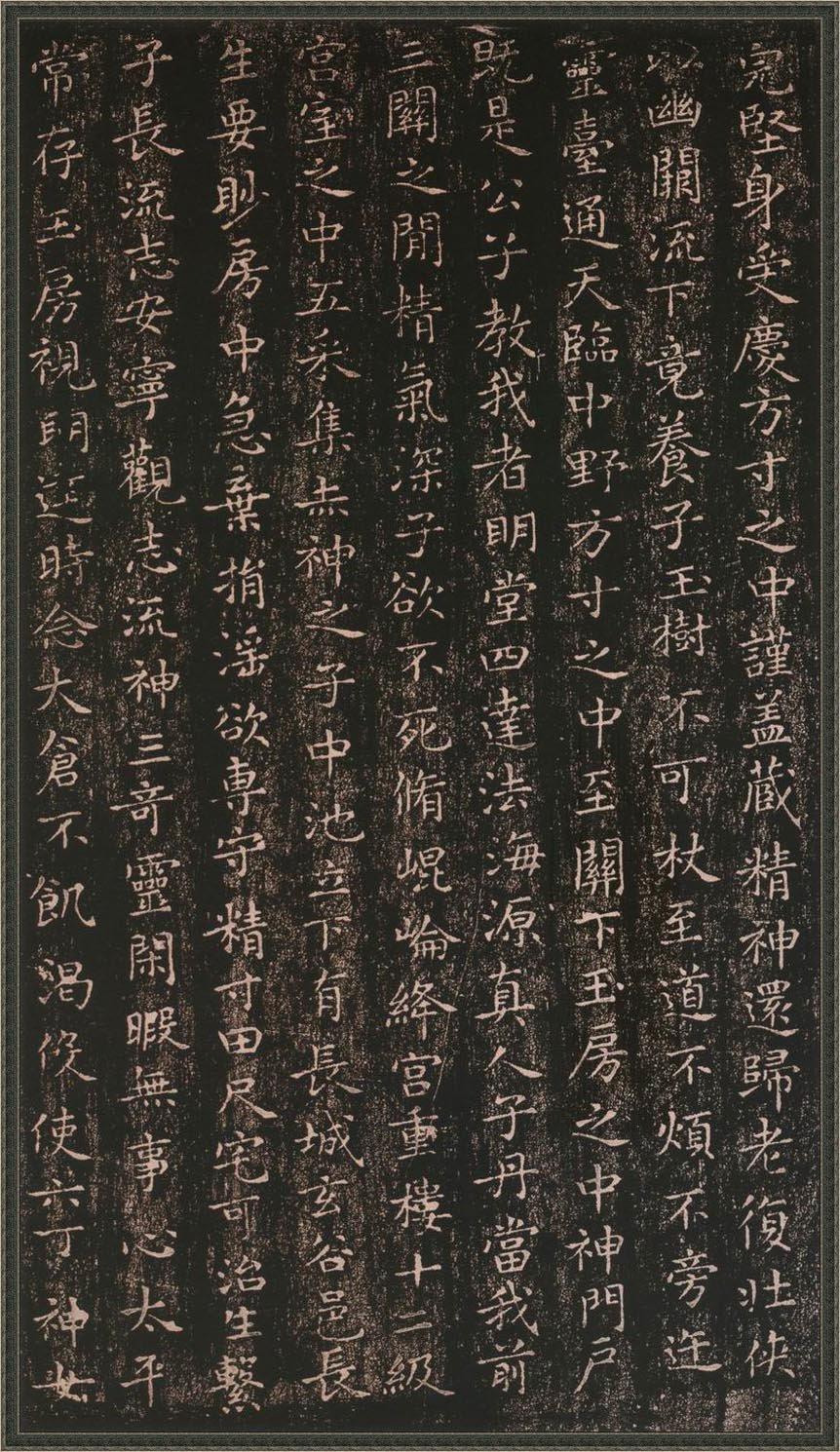 王羲之书法小楷欣赏《黄庭经》
