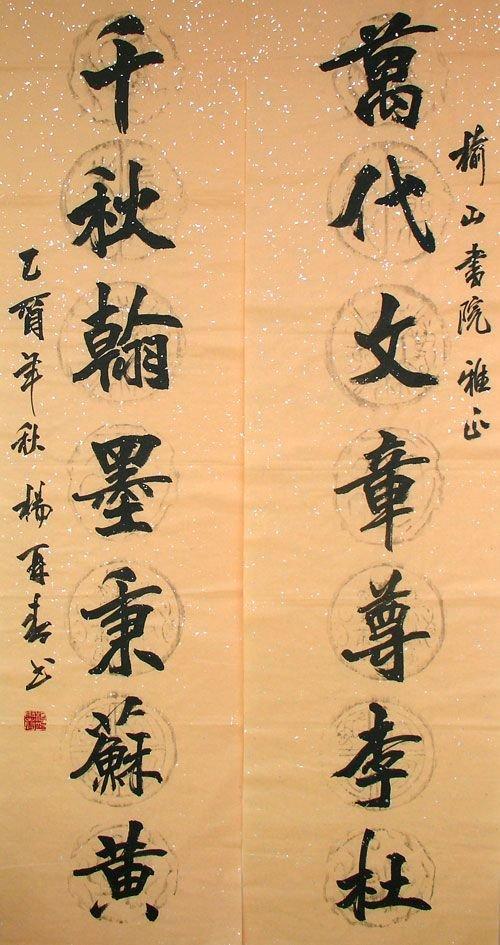 杨再春书法作品欣赏