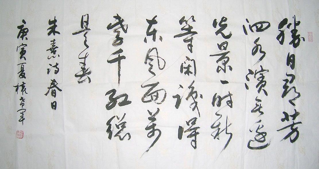 名家墨宝权希军书法作品欣赏(7)