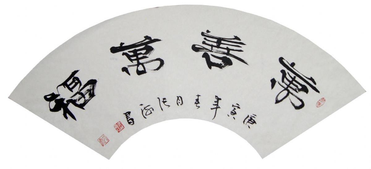 张海隶书书法作品赏析