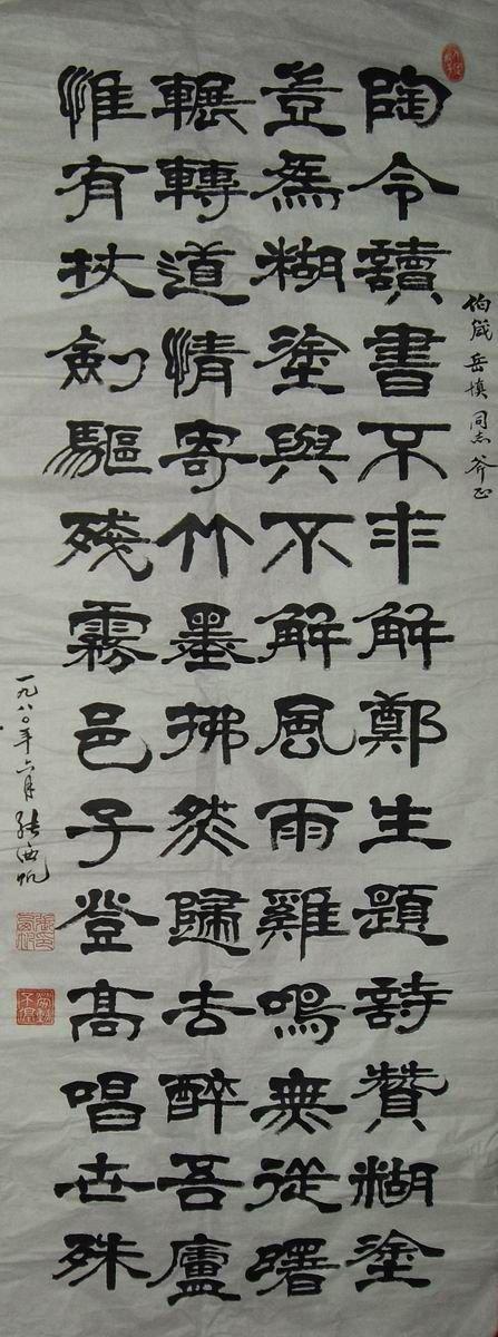 张西帆书法作品欣赏图片