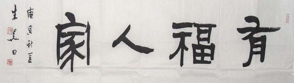 朱关田书法作品欣赏_毛笔书法