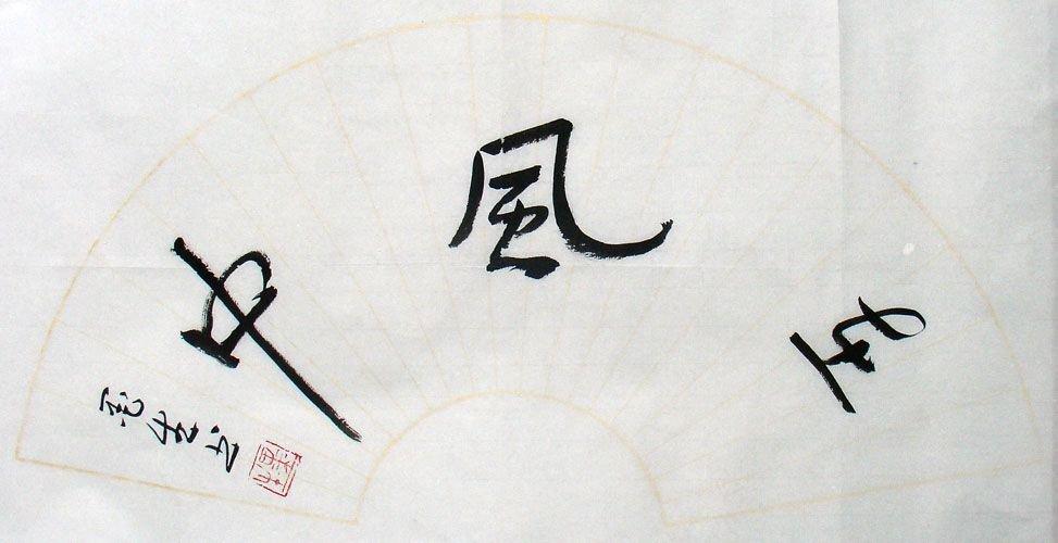 【书法播报】河南跳楼身亡官员兼职书协领导,书法售价8000/平尺 (40)
