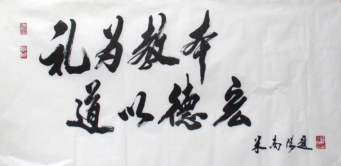 米南阳书法作品欣赏 毛笔书法