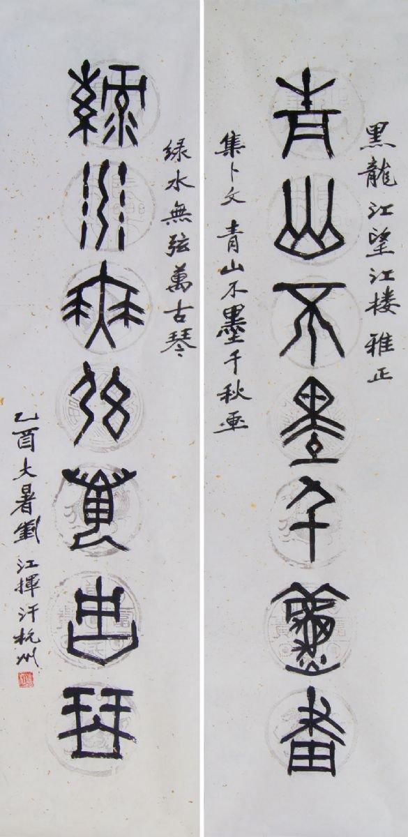 刘江毛笔书法篆书作品欣赏 第16页 毛笔书法 书法欣赏