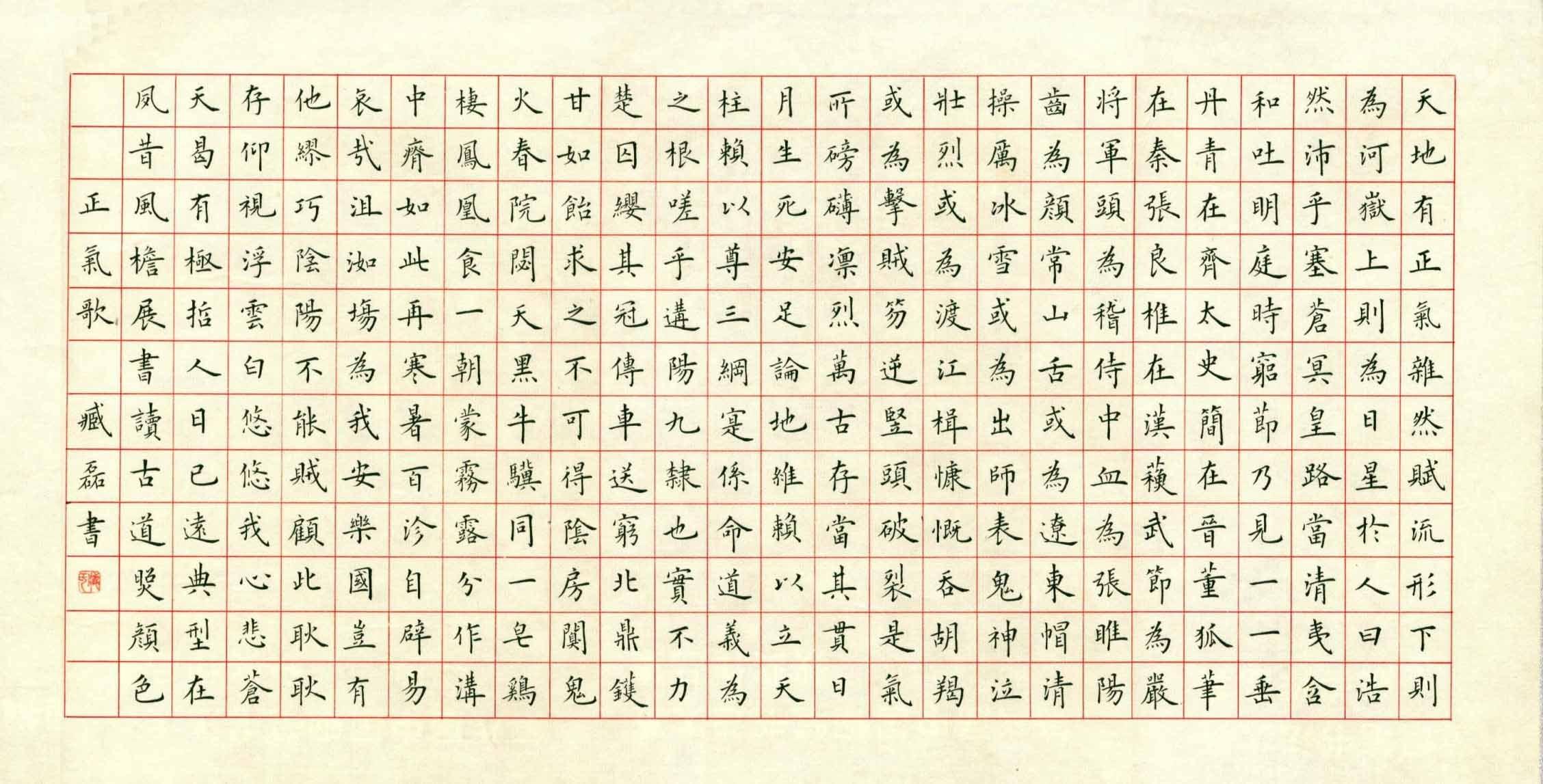 臧磊硬笔书法作品欣赏(4)图片