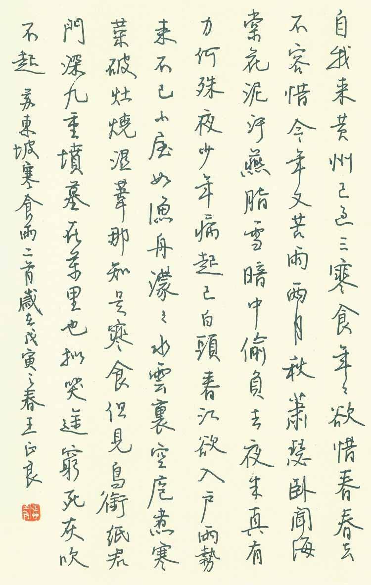 王正良硬笔书法作品欣赏