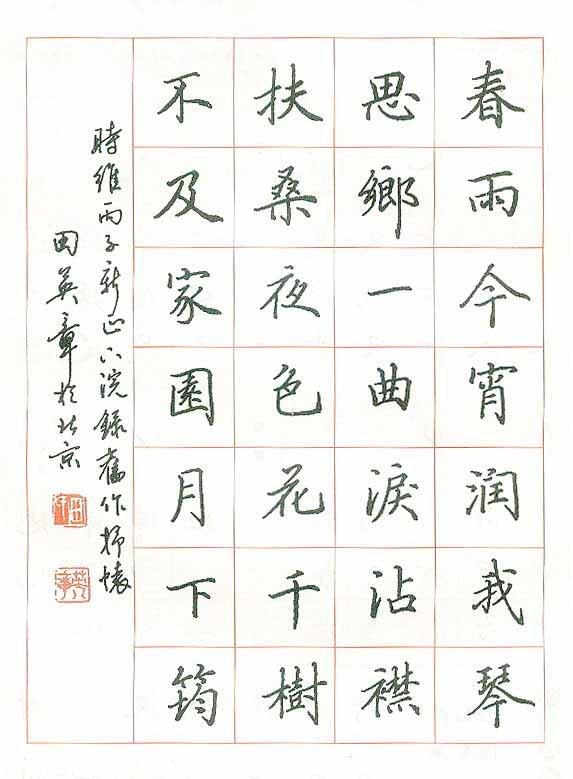 田英章硬笔书法作品欣赏(2)图片
