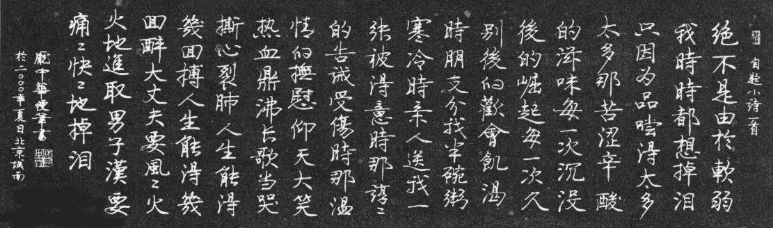 (1)庞中华硬笔书法楷书规范字帖欣赏图片