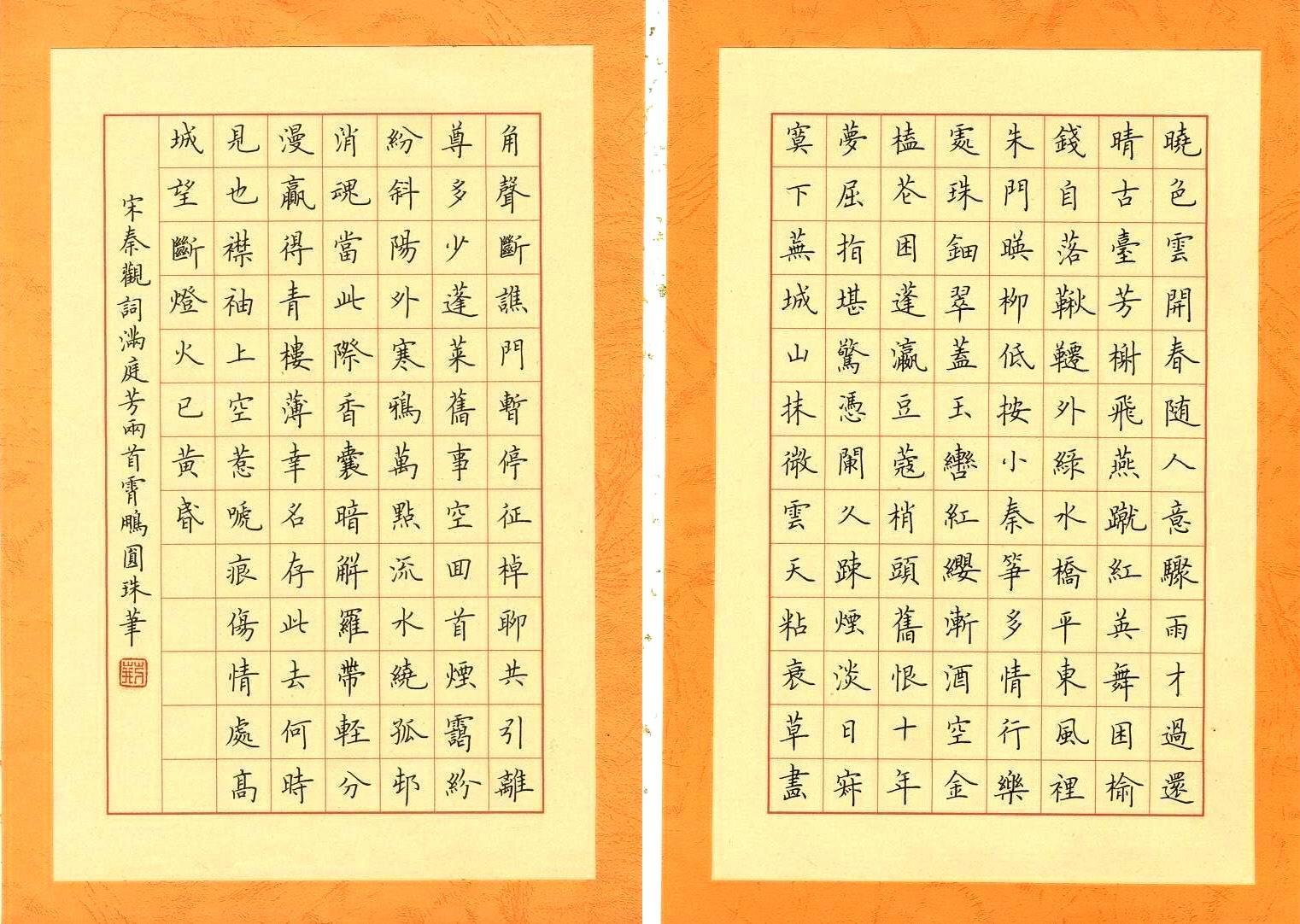 《赵孟頫行书墨迹集字古诗》 11-20 著名作家张贤亮书法作品欣赏 11图片