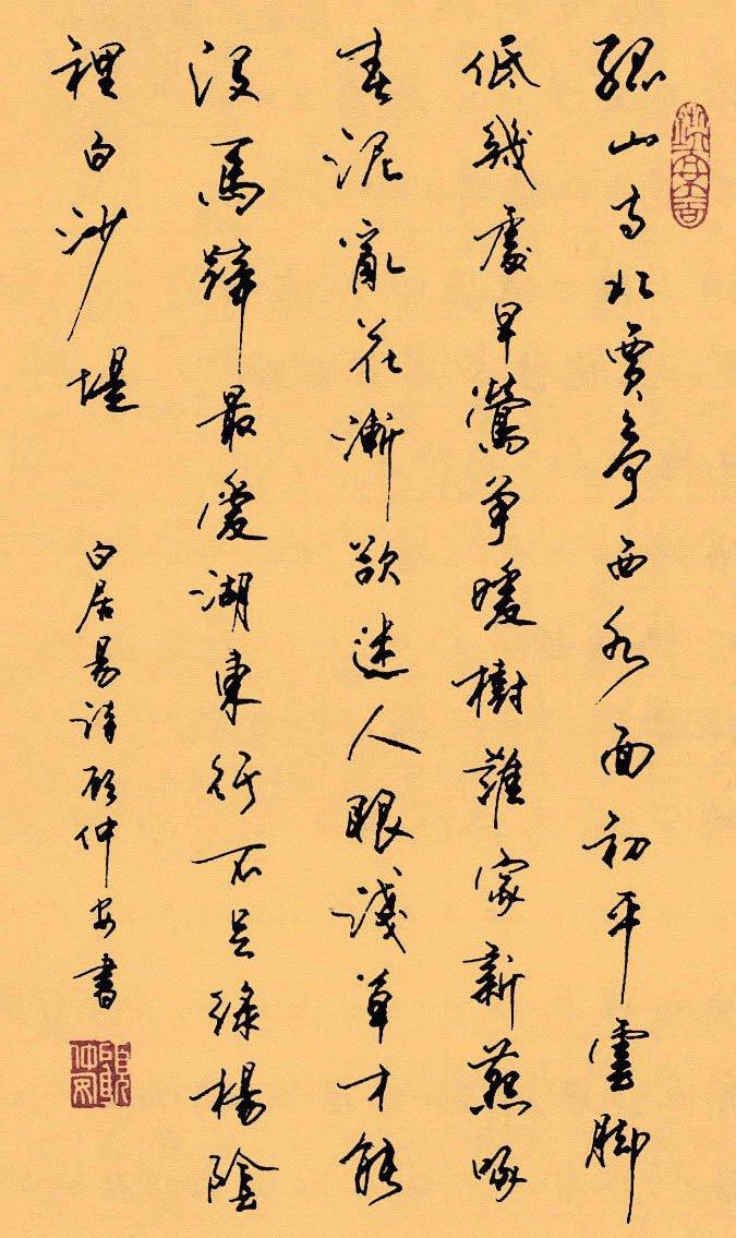 顾仲安硬笔书法作品欣赏 第3页 硬笔书法 书法欣赏
