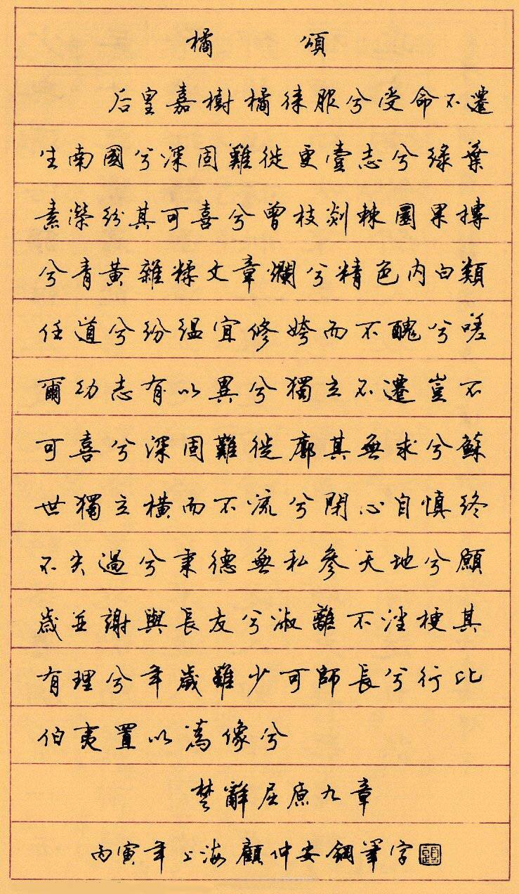 顾仲安硬笔书法作品欣赏 第4页 硬笔书法 书法欣赏