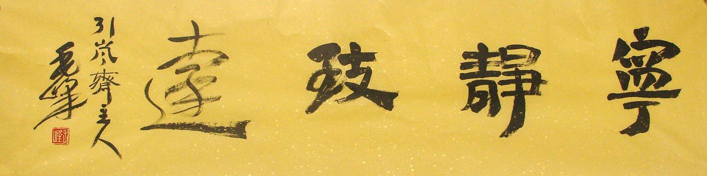 毛峰书法作品欣赏