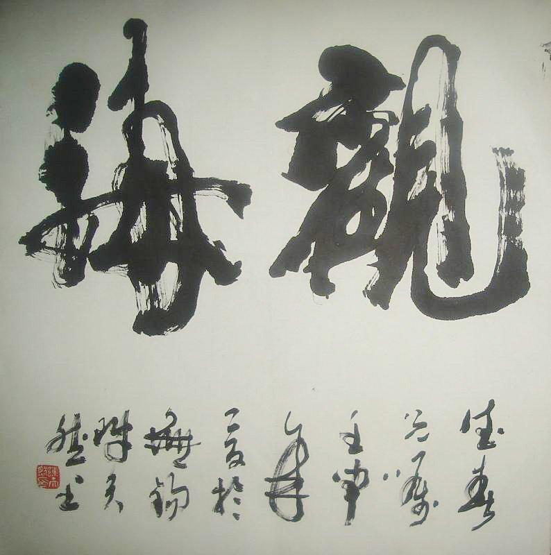 陈天然书法作品欣赏图片