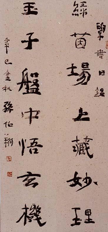 天津孙伯翔书法作品欣赏(3)图片
