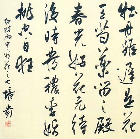 叶培贵书法作品欣赏(2)图片