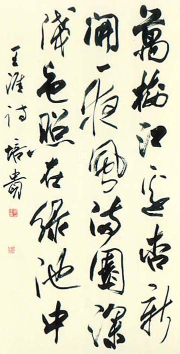 叶培贵书法讲座:行书技法视频下载