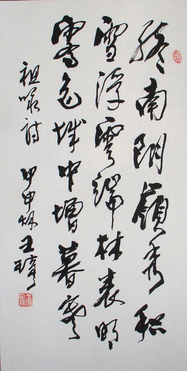学习毛笔书法_王琦书法作品欣赏 - 第2页 _毛笔书法_书法欣赏