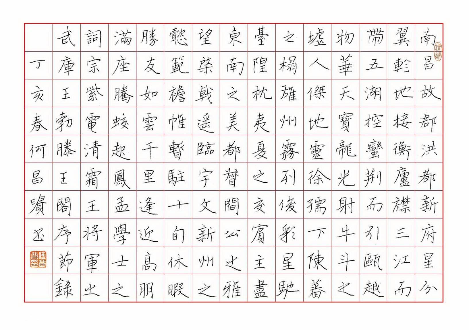 何昌贵硬笔书法作品