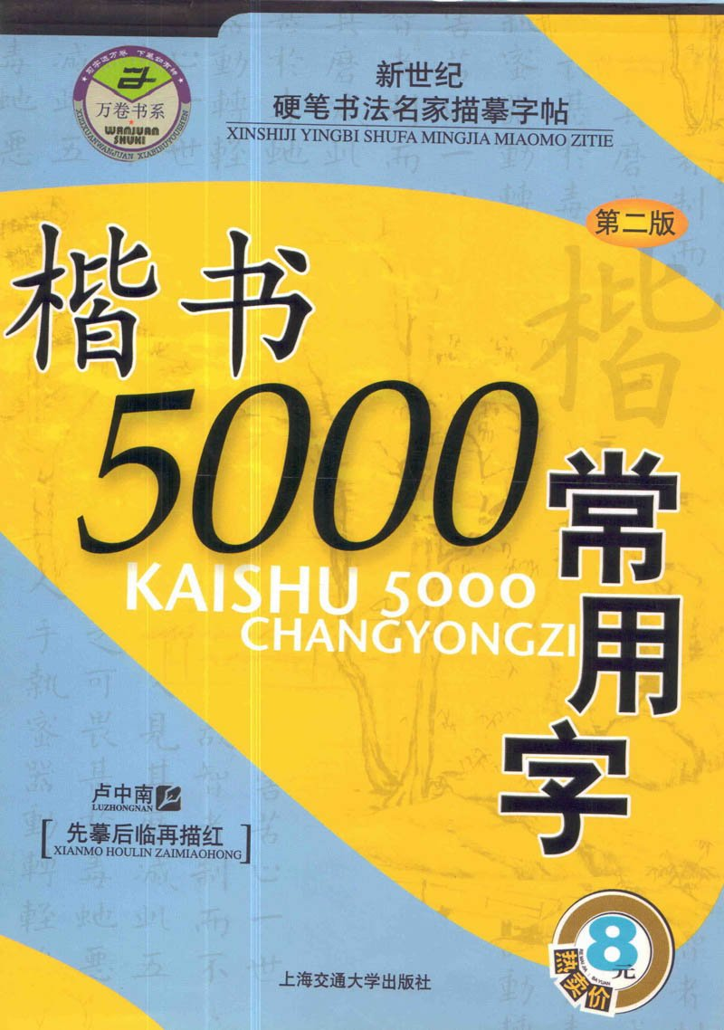 硬笔书法字帖下载《楷书5000常用字》