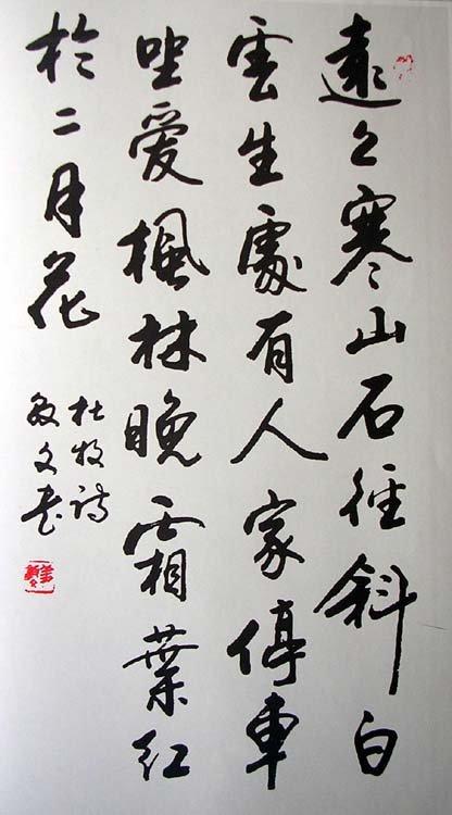 姜敦文书法作品欣赏 第2页 毛笔书法 书法欣赏图片