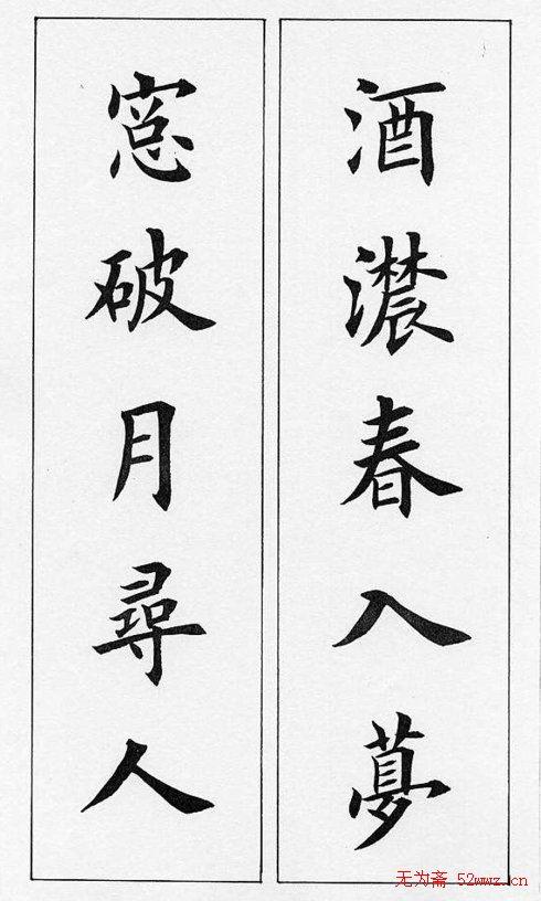 田英章毛笔书法对联欣赏图片