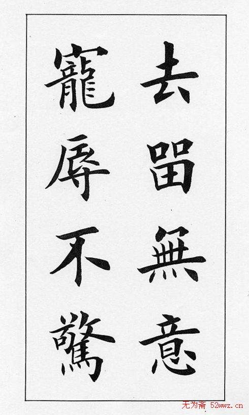 田英章毛笔书法对联欣赏 第4页 毛笔书法 书法欣赏图片